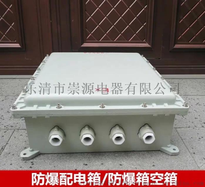 厂家定制防爆控制箱防爆照明动力配电箱断路器箱112461572