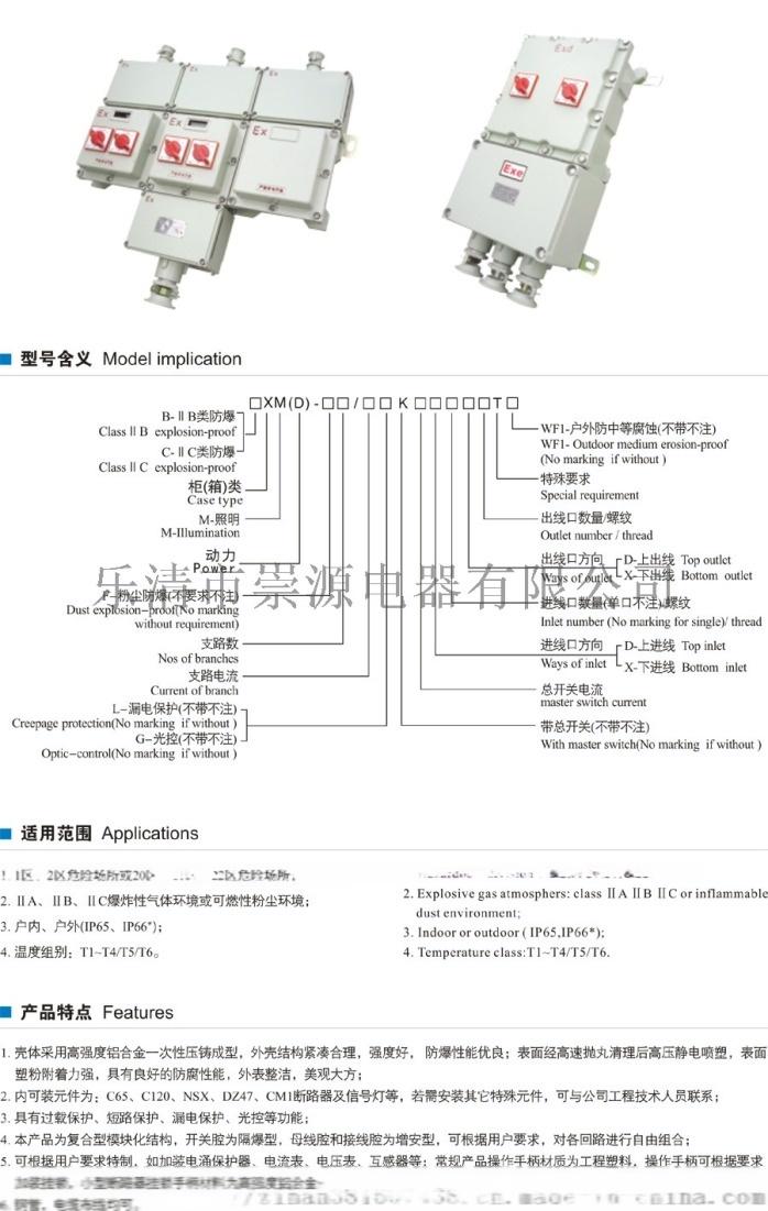 电控箱BXMD52系列防爆动力配电箱(动力检修)112212772