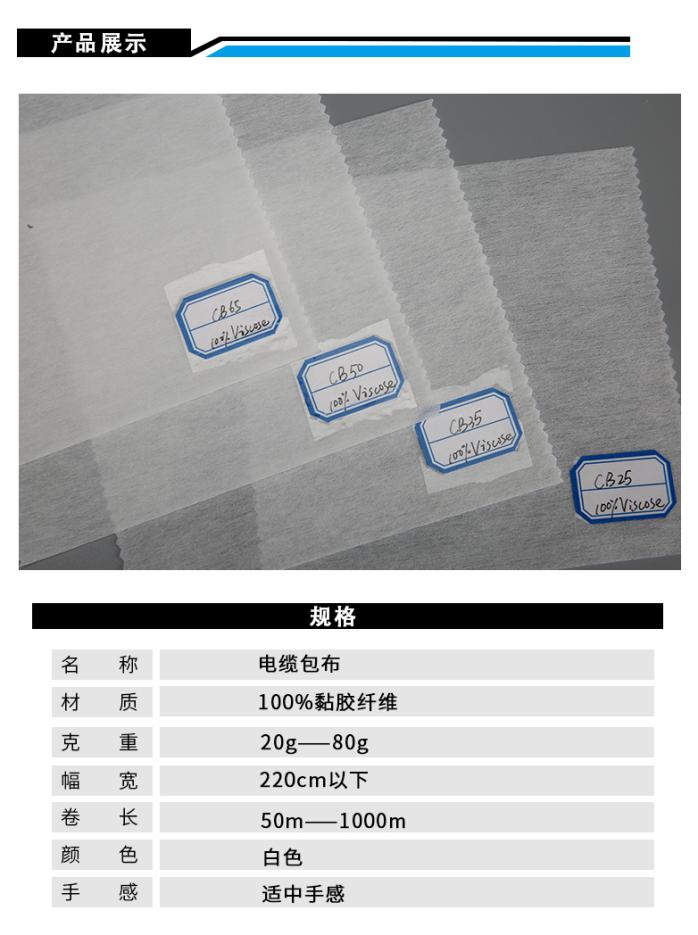 电缆中文版详情页_01.jpg