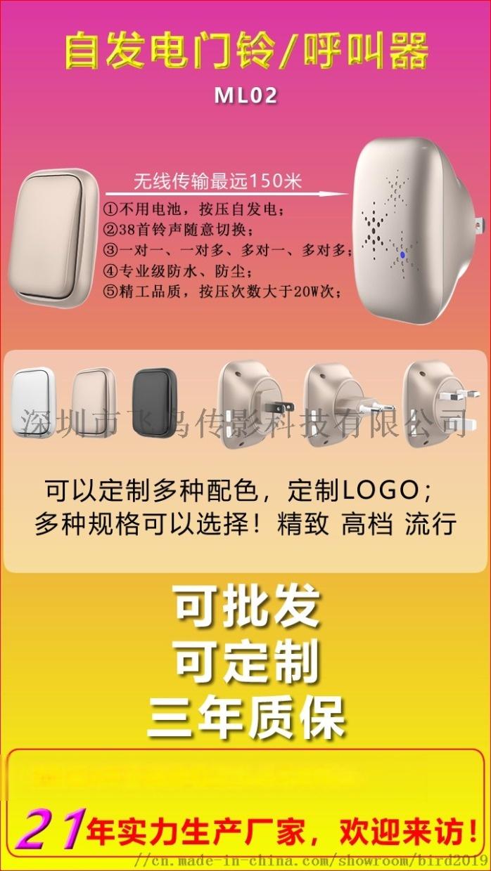 自发电门铃ML02.jpg