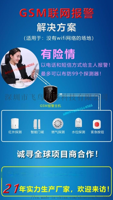 GSM互联报警解决方案.jpg