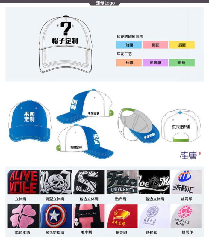 帽子定製-介紹07.jpg