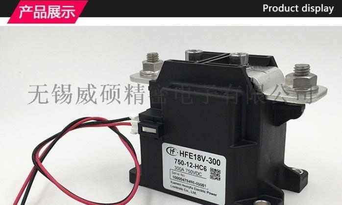 HFE18V-300-750-12-HC6展示_01.jpg