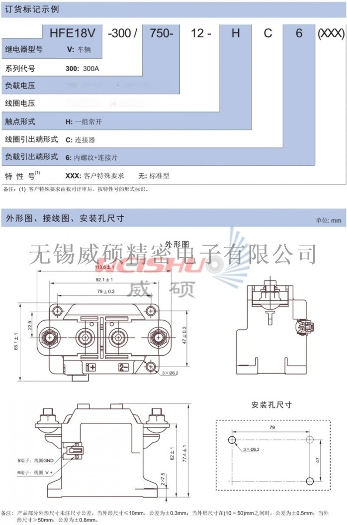 HFE18V-300说明书.jpg
