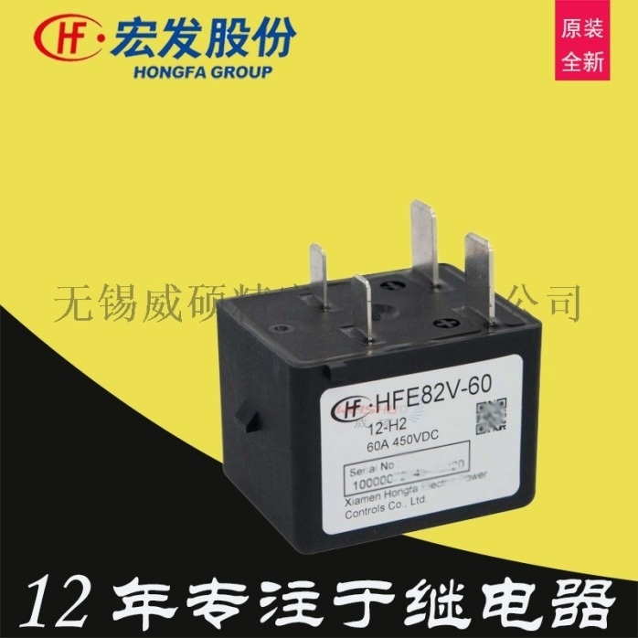 HFE82V-60 12-H2主图1.jpg