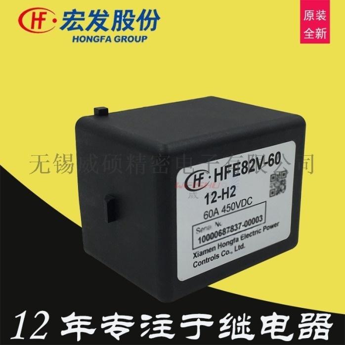 HFE82V-60 12-H2主图2.jpg
