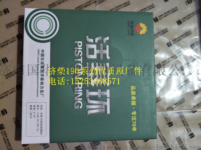 供应济柴配件济柴活塞环12VB.05.09C-GJ834118032