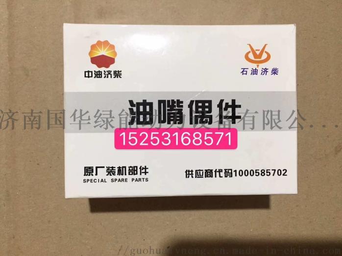 供应济柴12V190柴油机配件济柴原厂配件厂家112722092