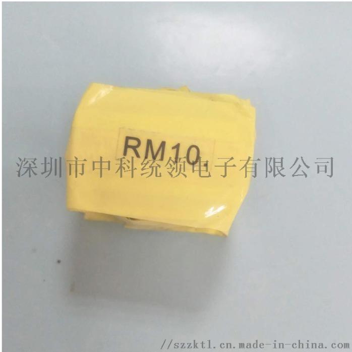 RM10开关电源变压器838039725