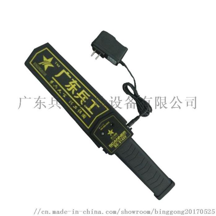 BG-S140V手探充电器.jpg