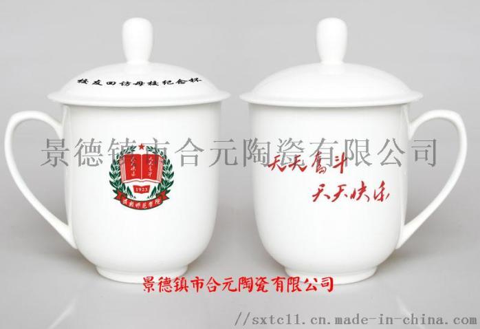 訂製週年校慶禮品陶瓷茶杯,學校慶典活動紀念品杯子845908095