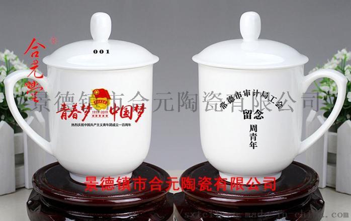 訂製週年校慶禮品陶瓷茶杯,學校慶典活動紀念品杯子109810465