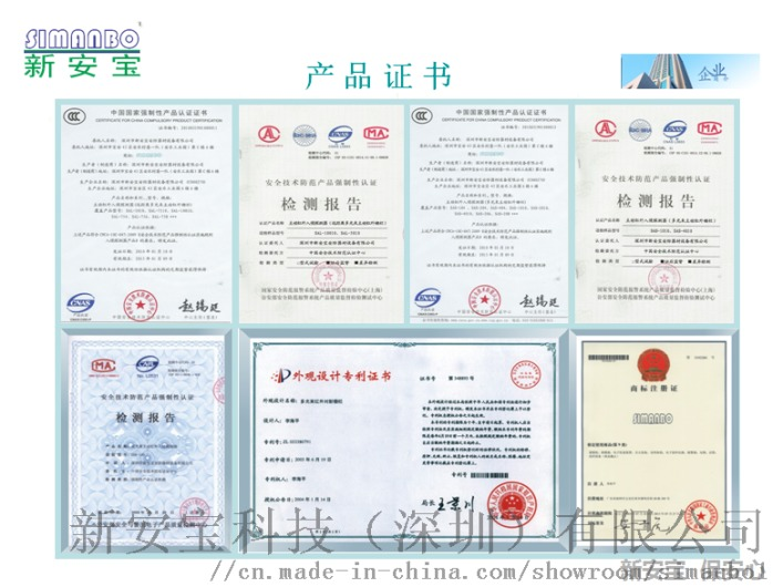 大的所有产品证书.png
