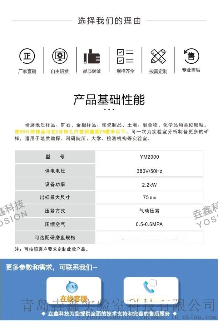 研磨机2-垚鑫科技www.yosionlab.com.jpg