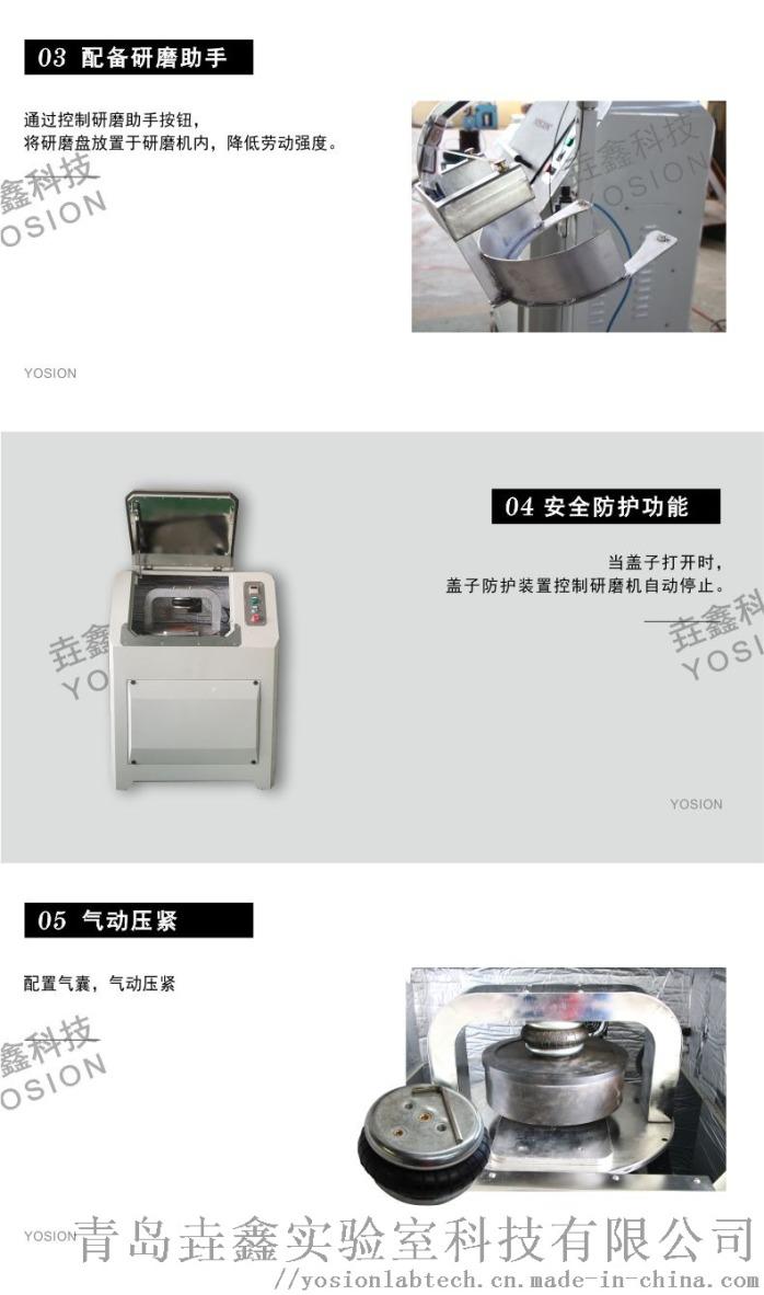 研磨机4-垚鑫科技www.yosionlab.com.jpg