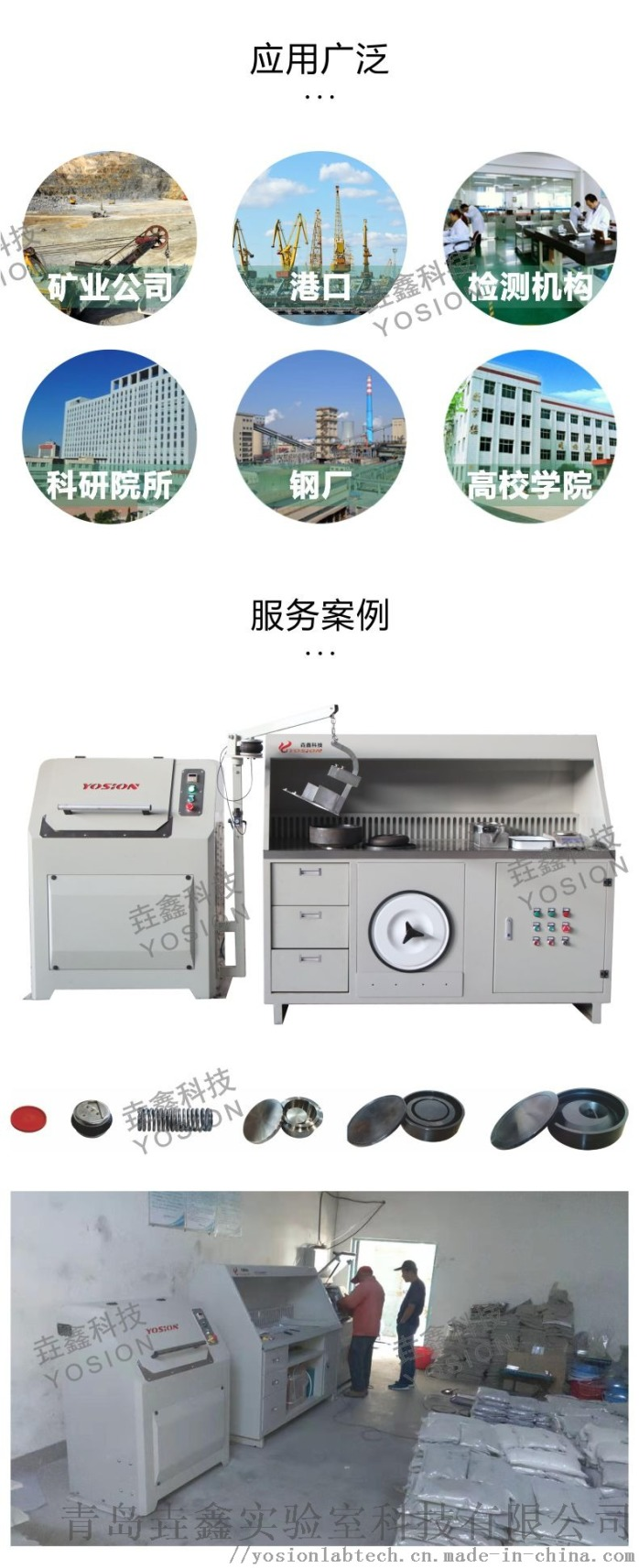 研磨机5-垚鑫科技www.yosionlab.com.jpg
