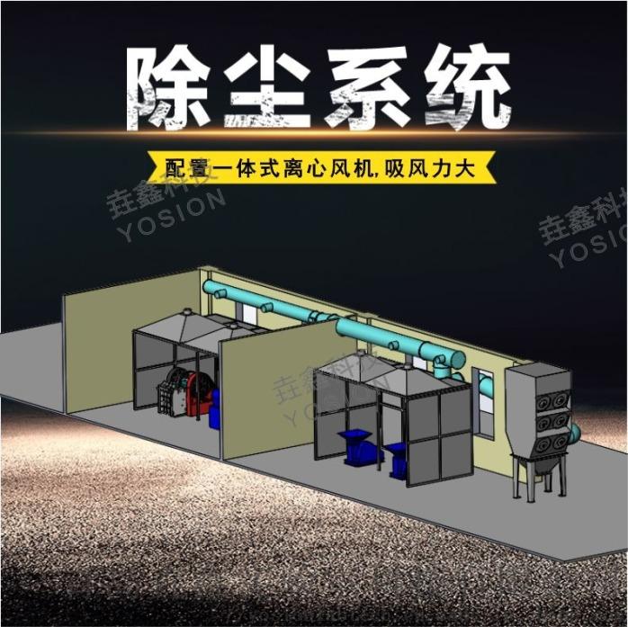除尘系统1-青岛垚鑫科技www.yosionlab.com.jpg