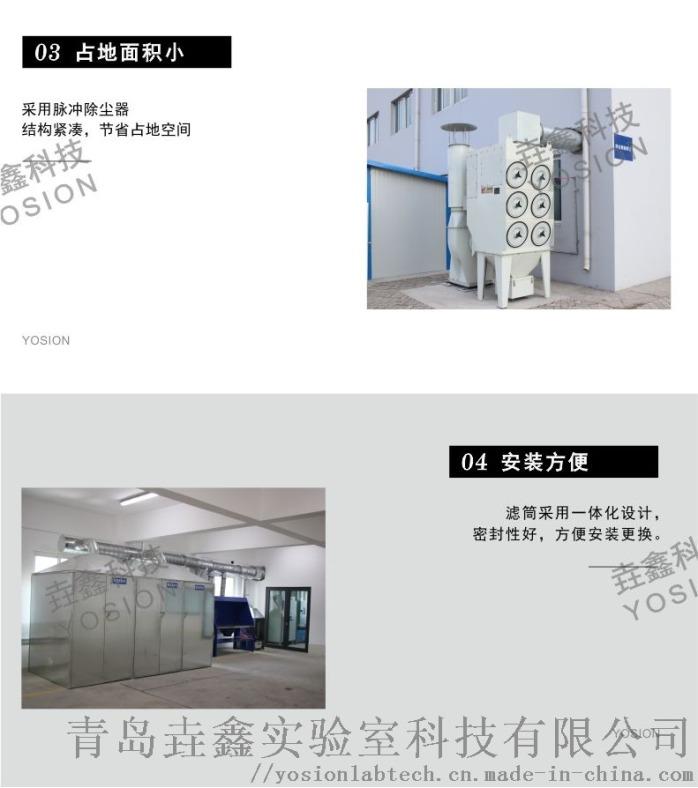 除尘系统4-青岛垚鑫科技www.yosionlab.com.jpg