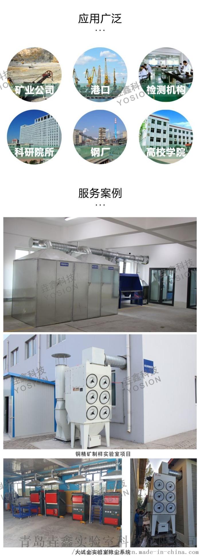除尘系统5-青岛垚鑫科技www.yosionlab.com.jpg