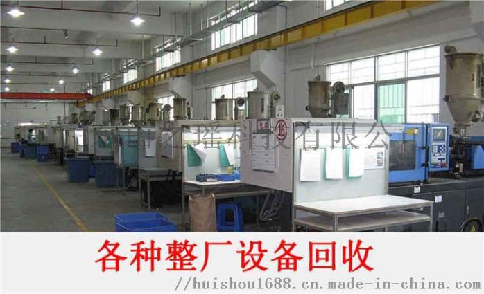 广东中山承接整厂拆除整厂设备回收工厂旧机器收购公司113134102