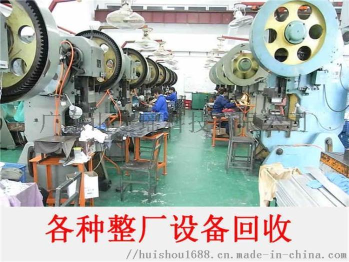 广东中山承接整厂拆除整厂设备回收工厂旧机器收购公司113134082