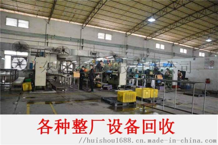 广东中山承接整厂拆除整厂设备回收工厂旧机器收购公司113134092