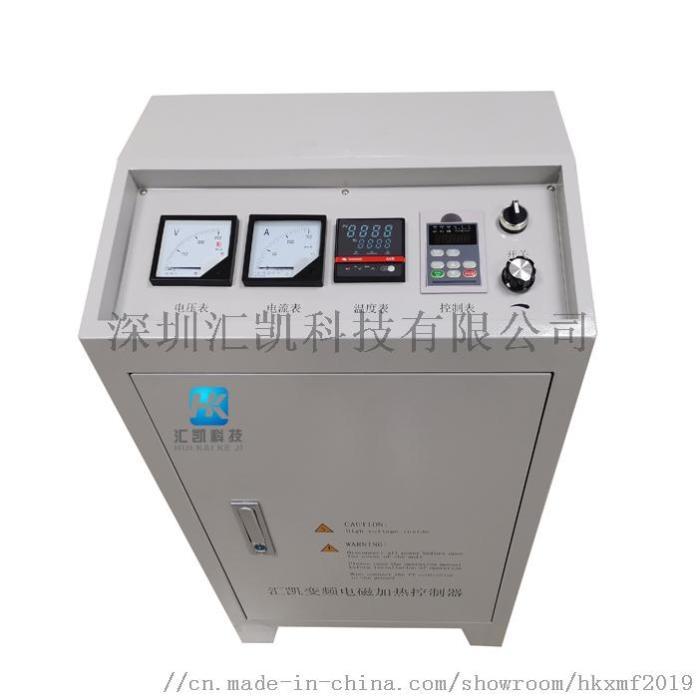 100kw大功率电磁加热器 深圳电磁加热器113113405