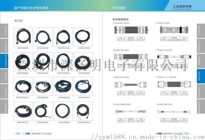 伺服线束产品供销中心113011105