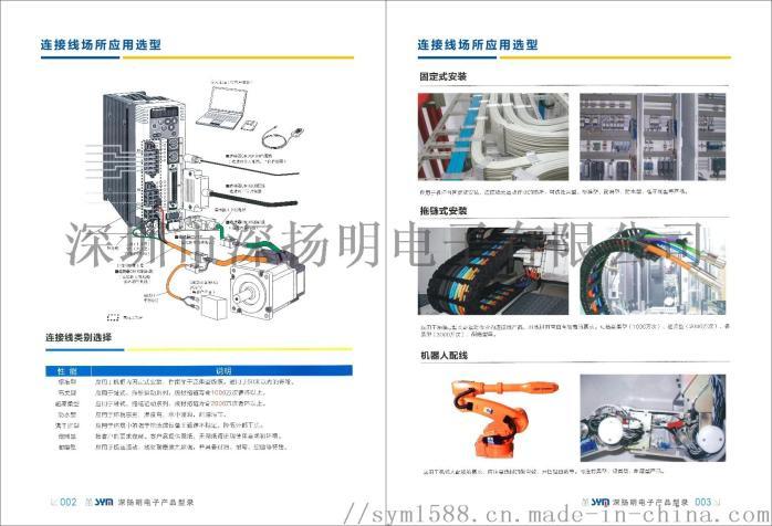 伺服线束产品供销中心113011115