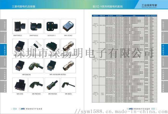 伺服线束产品供销中心113011225