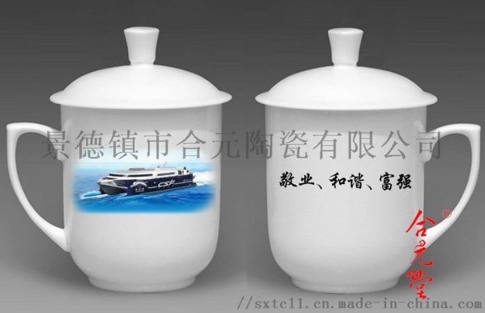 福建旅遊紀念茶杯.jpg
