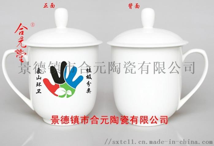 象山環衛紀念茶杯3.jpg