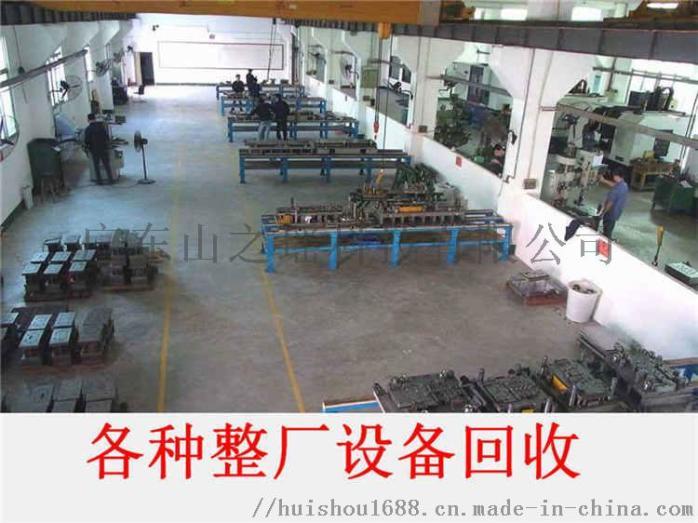 广东茂名回收**解封废旧机械设备二手机床收购公司113158682