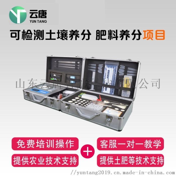 土壤養分檢測儀YT-TRC (11).jpg