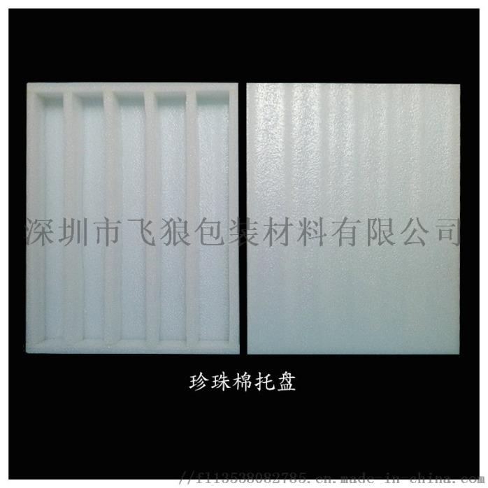 珍珠棉00100S830167.jpg