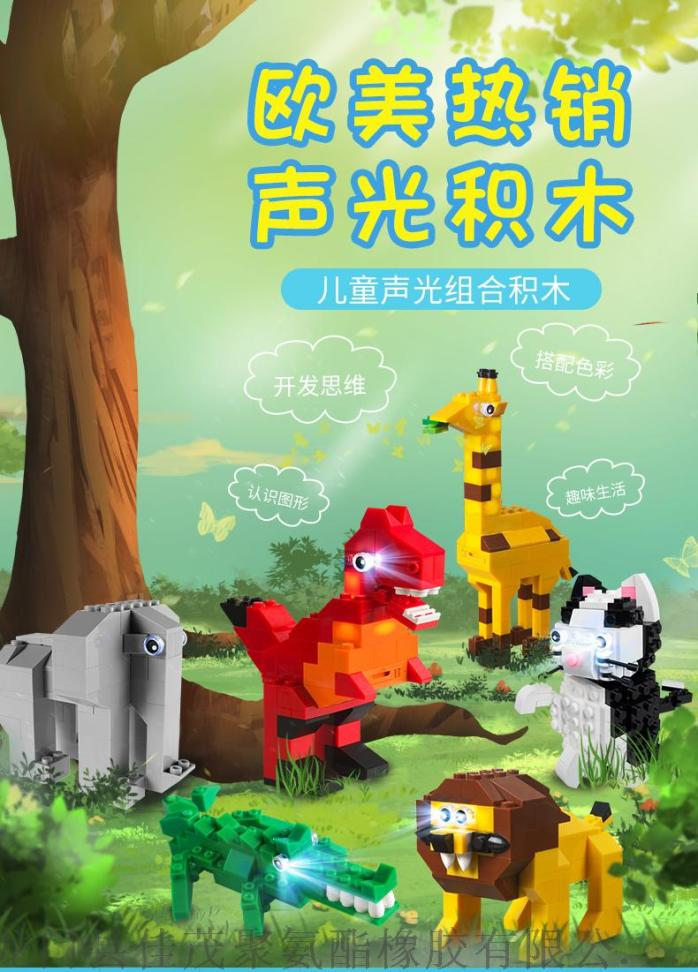 发光小颗粒积木拼装玩具益智狮子动物儿童智力动脑113656512