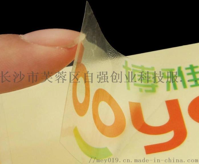 可印透明不乾膠標籤的不乾膠印刷機品牌831839375