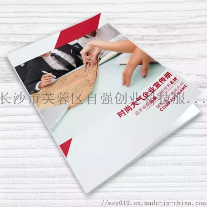 推薦企業印書刊雜誌的透明名片印刷機使用方便834783205