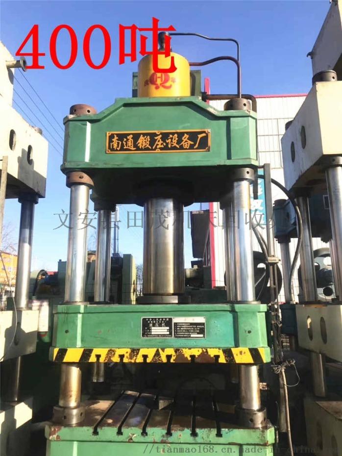 二手液压机回收厂家 1000吨液压机 500吨液压机 630吨液压机89329272