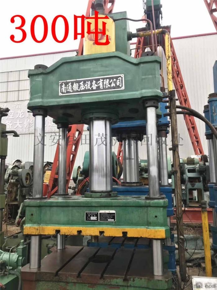 二手液压机回收厂家 1000吨液压机 500吨液压机 630吨液压机89329252