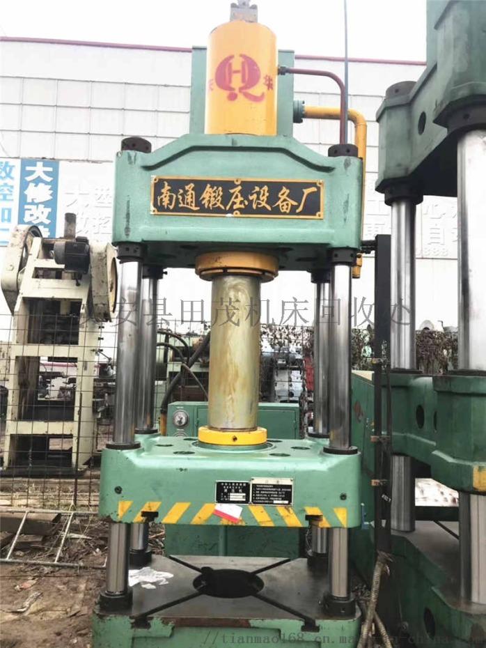 二手液压机回收厂家 1000吨液压机 500吨液压机 630吨液压机89329292