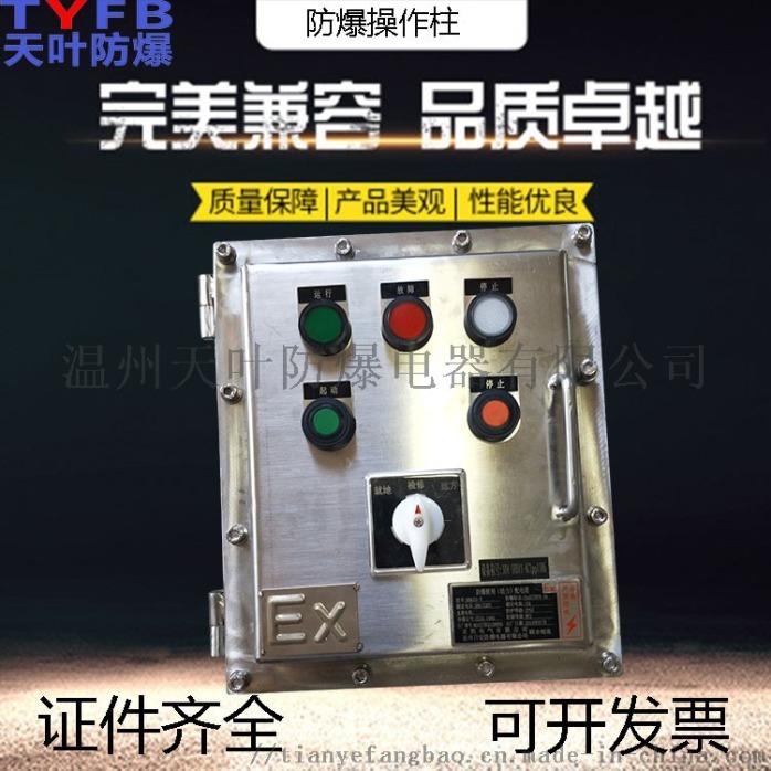 不锈钢防爆配电箱 定制各种304材质防爆配电柜838142572