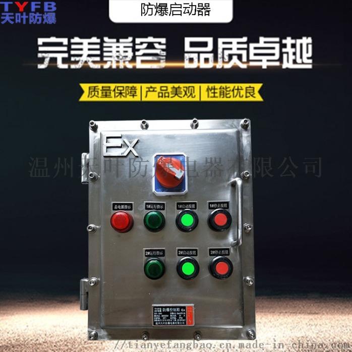 不锈钢防爆配电箱 定制各种304材质防爆配电柜113954032