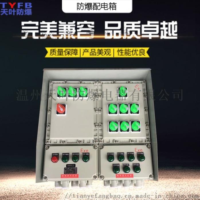 厂家直销钢板焊接防爆配电箱Q235材质立式挂式安装838145122