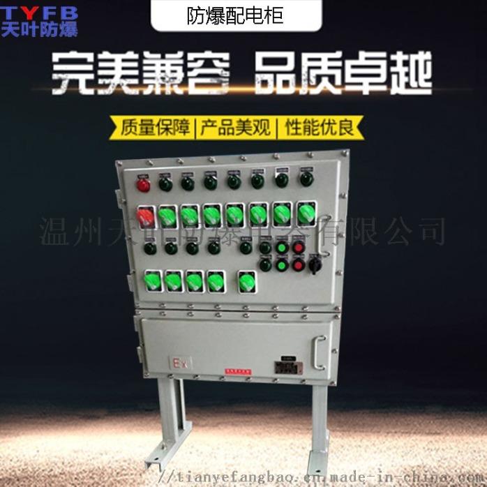 厂家直销钢板焊接防爆配电箱Q235材质立式挂式安装838145112