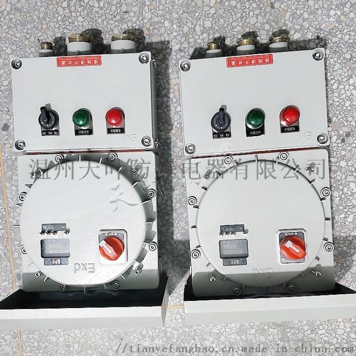 防爆温控箱防爆地暖专用型号配电箱 电伴热温控箱厂家838120322