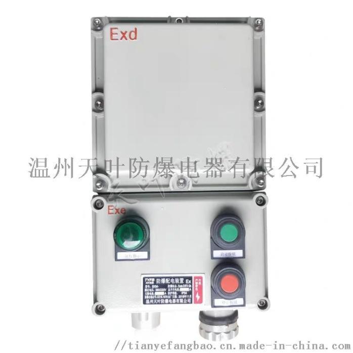 BQC-10防爆磁力启动器831807482