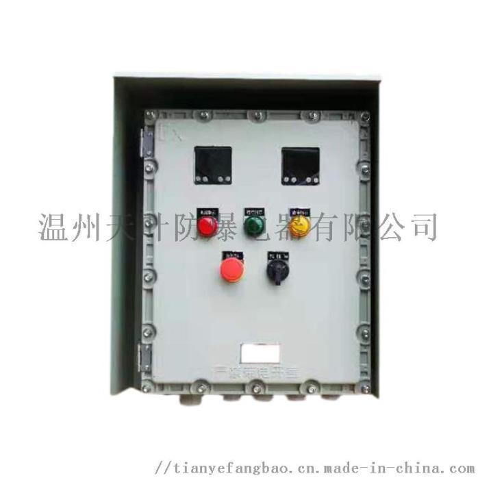 防爆变频器操作箱832077992