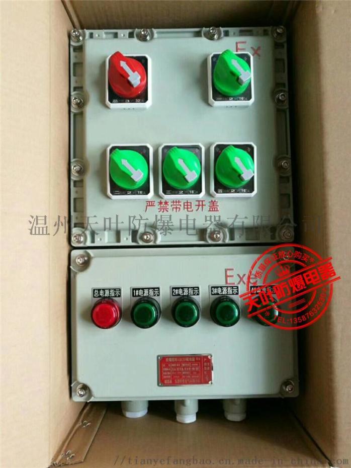 LBZ-A2D2B1防爆操作柱两灯两钮832077332