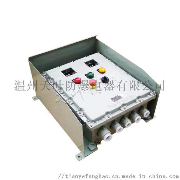 防爆变频器操作箱832078012